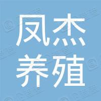 双辽市红旗街义顺村凤杰养殖专业合作社