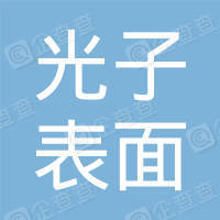 光子表面处理科技(福州)有限公司