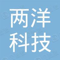 深圳市两洋科技发展有限公司