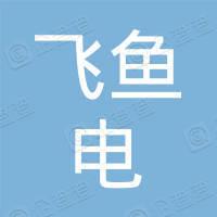 深圳市福田区飞鱼电子科技商行