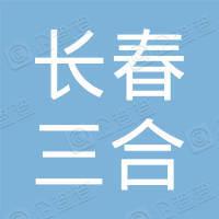 长春市三合物资贸易市场有限公司