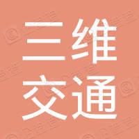江苏三维交通集团有限公司