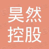 重庆昊然控股集团有限公司