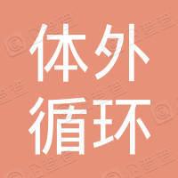 《中国体外循环杂志》社