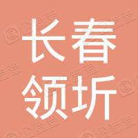 长春市领圻建筑材料销售有限公司