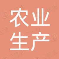 梨树县新农村农业生产资料农民专业合作社