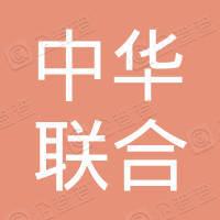 碌曲县中华联合保险公司汽车美容所