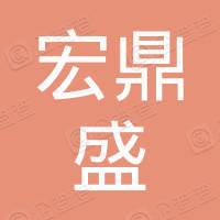 吉林省宏鼎盛商贸有限公司