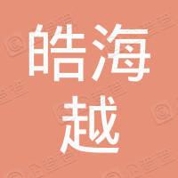 汝州市浩瀚悦诚信息技术咨询中心(有限合伙)