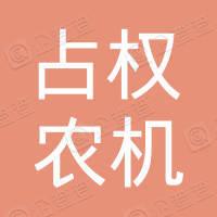 双辽市王奔镇仕家村占权农机专业合作社