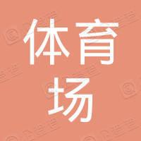 上海体育场酒店管理有限公司富豪东亚酒店