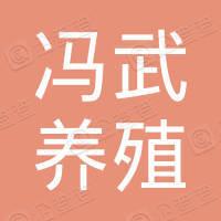 双辽市卧虎镇冯武养殖专业合作社
