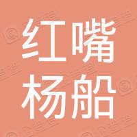 梨树县红嘴杨船口养猪农民专业合作社