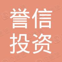 南京誉信投资中心(有限合伙)
