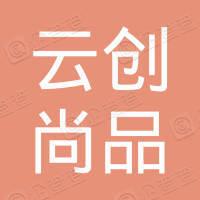 长春云创尚品科技有限公司