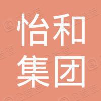 深圳市怡和集团有限公司