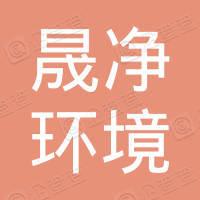 吉林省晟净环境科技有限公司