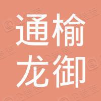 通榆县龙御蜂产品销售有限公司