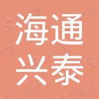 海通兴泰(安徽)新兴产业投资基金(有限合伙)