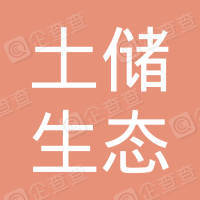 广西土储生态农业有限公司