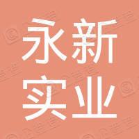长春净月潭旅游经济开发区永新实业发展中心