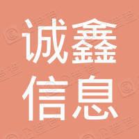 通化诚鑫信息咨询服务有限公司