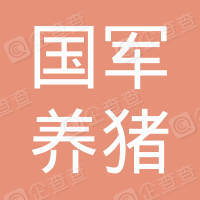 梨树县小城子镇国军养猪农民专业合作社
