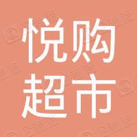 江苏悦购超市有限公司
