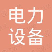 扬州电力设备修造厂有限公司