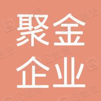 宁波聚金企业管理合伙企业(有限合伙)