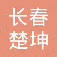 长春市楚坤网络科技有限公司