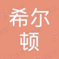 重庆希尔顿科技有限公司
