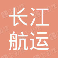 中国长江航运集团有限公司