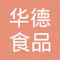 湖南华德食品集团有限公司