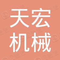 江苏天宏机械工业有限公司