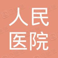 佛冈县人民医院综合商店