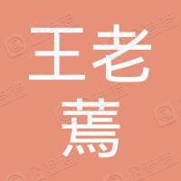 吉林省王老蔫食品有限公司
