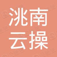洮南市云操电子商务有限公司