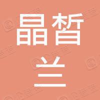 孝义市晶皙兰日化店