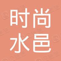 扬州市时尚水邑城投置业有限公司