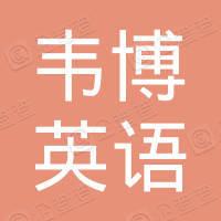 天津市韦博英语培训学校有限公司