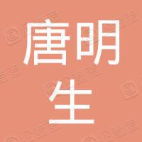 唐明生--湖南省隆回县桃洪镇桃花路湘江银行隔壁