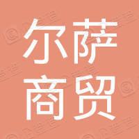 徐州尔萨商贸有限公司