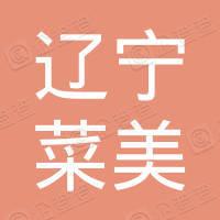辽宁菜美农副产品配送有限公司梅河口分公司