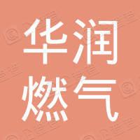苏州华润燃气有限公司