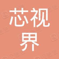 深圳市芯视界科技有限公司