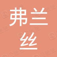 北京弗兰丝服装有限公司