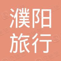 濮阳旅行社