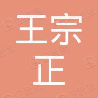 秦安县王宗正畜牧有限公司