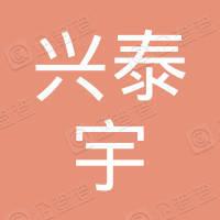 吉林省兴泰宇科技有限公司